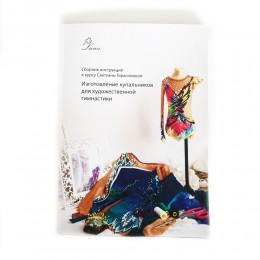 """Сборник инструкций к курсу Светланы Герасимовой """"Изготовление купальников для художественной гимнастики"""""""