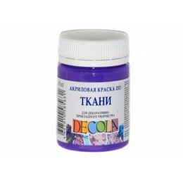 Краска нерастекающаяся Decola, фиолетовая светлая, 4128605